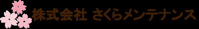さくらメンテナンス|栃木県宇都宮市の水漏れ修理